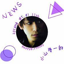 小山くん♡゚・*.Happy Birthday.*・゚♡の画像(プリ画像)