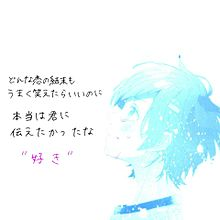 恋ヲウチヌケの画像(世界は恋に落ちているに関連した画像)