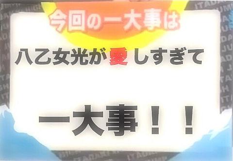 一大事17!の画像(プリ画像)