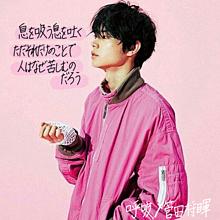 菅田将暉/呼吸の画像(スヌーピー モノクロに関連した画像)