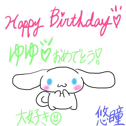 ゆゆHAPPY BIRTHDAY♡大好き!!の画像(プリ画像)