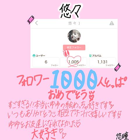 ゆゆおめでとう!!!の画像(プリ画像)