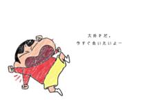 恋の画像(クレヨンしんちゃん/しんちゃんに関連した画像)