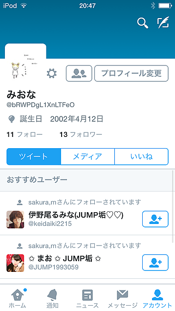 Twitter アカウントの画像(プリ画像)
