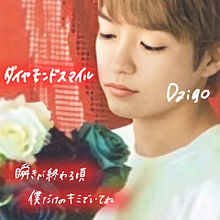 Daigo  >> ダイヤモンドスマイルの画像(DAIGOに関連した画像)