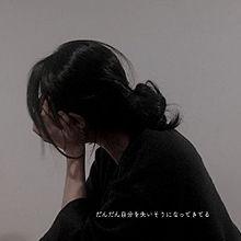 🤷の画像(恋愛 ポエムに関連した画像)
