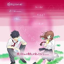 初恋の絵本×アオハライドの画像(プリ画像)