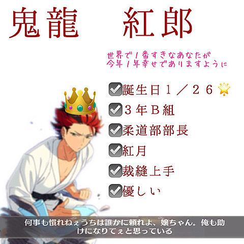 鬼龍紅郎 Happy Birthdayの画像(プリ画像)