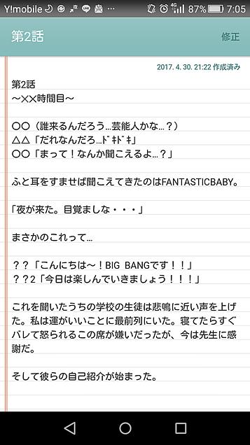 BIG  BANG妄想の画像(プリ画像)
