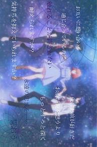 トキヤ、真斗台詞画像の画像(プリ画像)