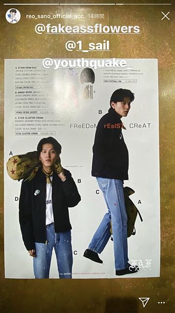 佐野玲於 ストーリーズの画像(プリ画像)