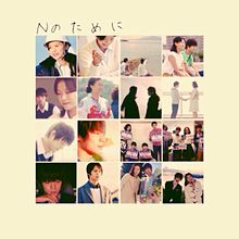 榮倉奈々 Nのためにの画像(プリ画像)