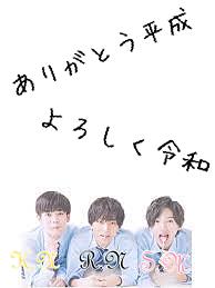 ありがとう平成よろしく令和の画像(プリ画像)