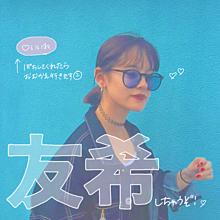 ぽちぽちして〜🙌の画像(かわいい 渡辺直美に関連した画像)