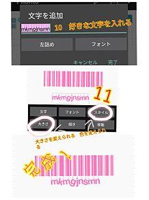 バーコード加工の作り方。2詳細へ。の画像(加工のやり方に関連した画像)