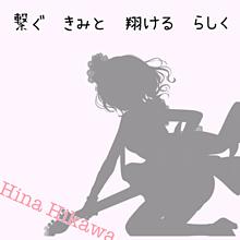 氷川日菜の画像(歌詞に関連した画像)