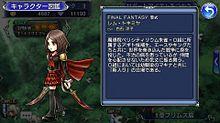 ディシディアファイナルファンタジー  レム  白石涼子の画像(白石涼子に関連した画像)