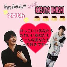Happy Birthday!!! 和也くん🍮💕の画像(プリ画像)