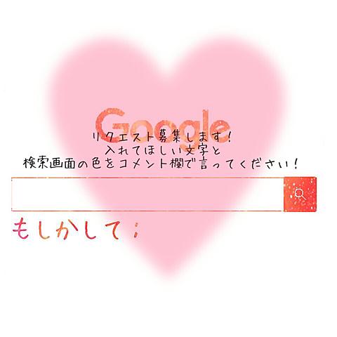Google検索 リクエストの画像 プリ画像