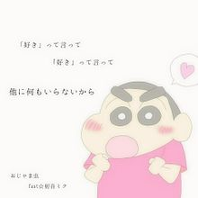 おじゃま虫!!の画像(プリ画像)