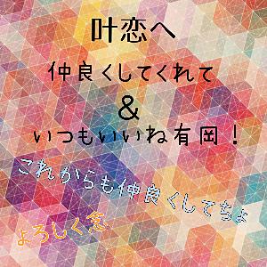 DEAR.叶恋 (リクエスト)の画像(プリ画像)
