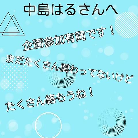 中島はるさんへ💕の画像(プリ画像)