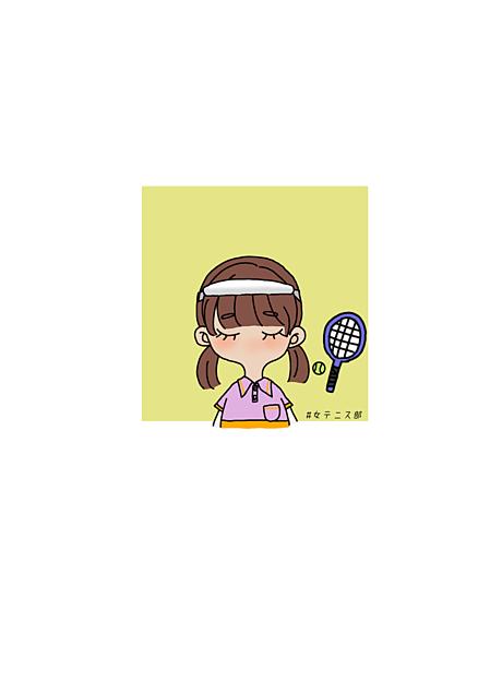 女子テニス部の画像 プリ画像
