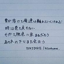 YUKIDOKE/Hilcrhymeの画像(YUKIDOKEに関連した画像)