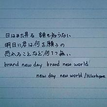 new day new  world/Hilcrhymeの画像(プリ画像)