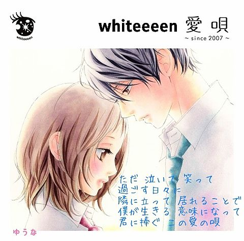 whiteeeen  「愛唄~since 2007~」の画像(プリ画像)