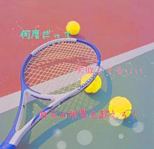 テニス☀🎾の画像(テニス部に関連した画像)