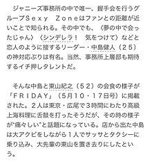 Sexy Zone 中島健人 東山紀之の画像(東山紀之に関連した画像)