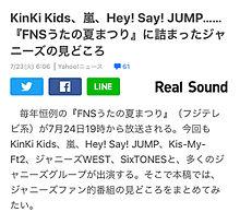 FNS うたの夏まつりの画像(KinKiKidsに関連した画像)
