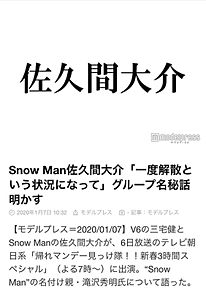 Snow Man    佐久間大介 プリ画像