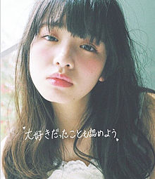 ♡保存はいいね♡の画像(横田真悠に関連した画像)