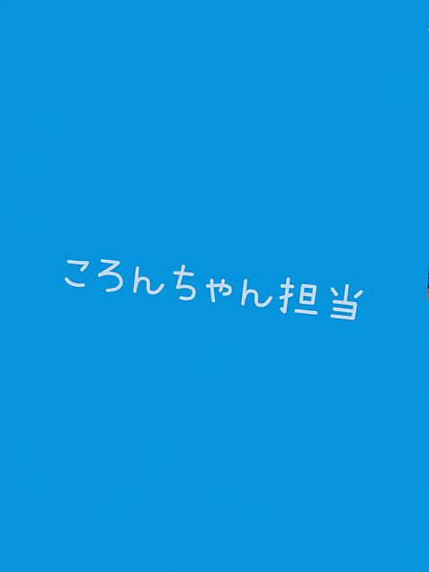 ころんちゃんの画像(プリ画像)