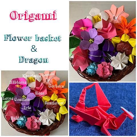 折り紙 花かご&ドラゴン!!! (自作)の画像 プリ画像