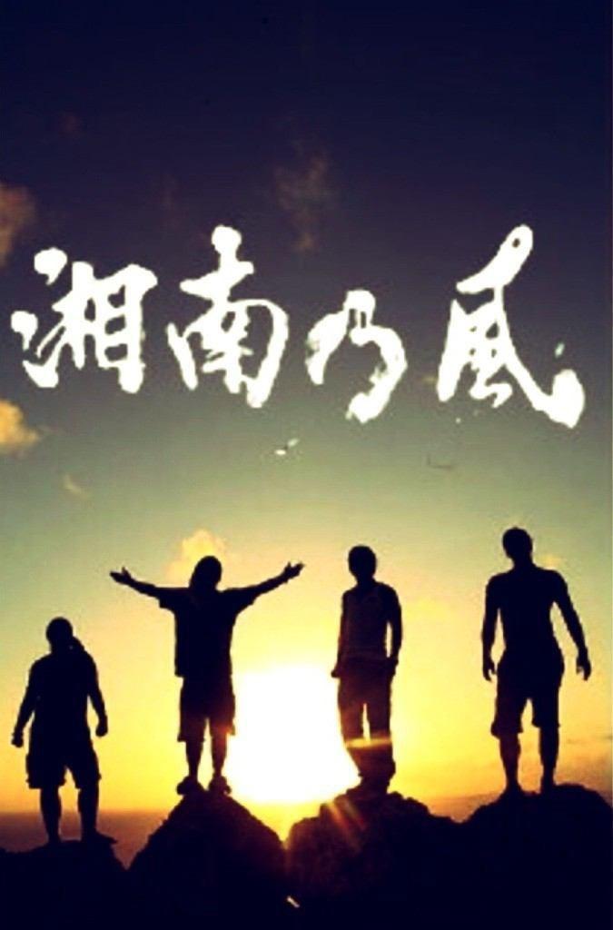 湘南乃風の画像 p1_32