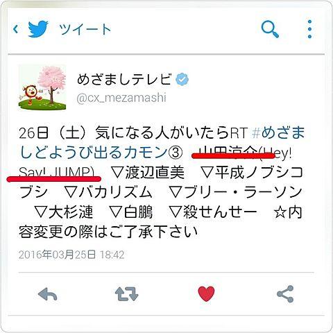 情報!の画像(プリ画像)