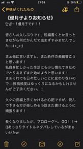 優月子よりお知らせの画像(お知らせに関連した画像)