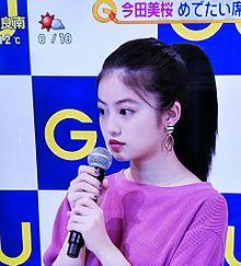 今田美桜/スッキリ/2019年3月15日の画像(GUに関連した画像)