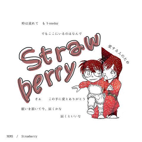 Strawberry   NEWSの画像(プリ画像)