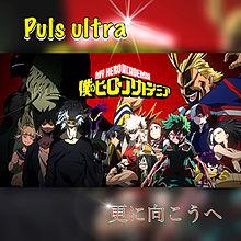 Puls ultraの画像(ULTRAに関連した画像)