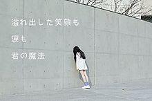 歌  詞の画像(アーロン寺中に関連した画像)