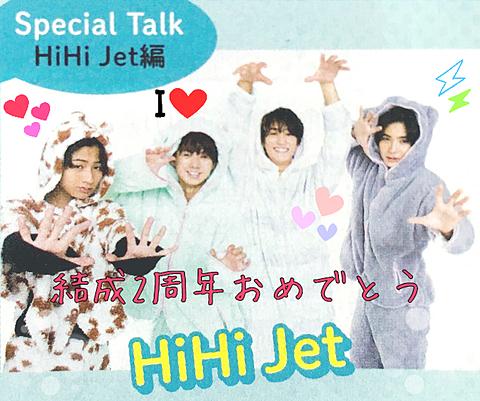 HiHi Jet結成2周年おめでとう🎊の画像(プリ画像)