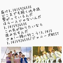 3.1415926535/ジャニーズWEST