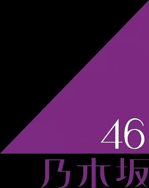 乃木坂46ロゴの画像(プリ画像)