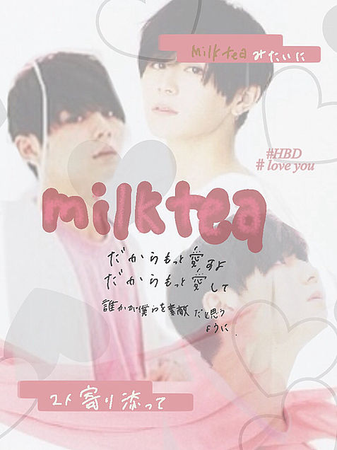 07  .  Milk teaの画像(プリ画像)