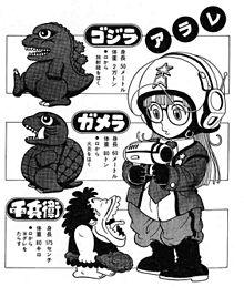 アラレちゃん  ゴジラ プリ画像