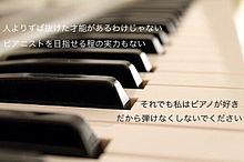 ピアノ   怪我の画像(プリ画像)